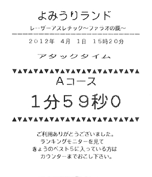 Yomiuriland02