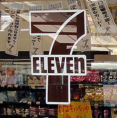 Seven_eleven_kyoto_02